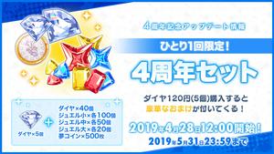 4th Anniversary Campaign 7