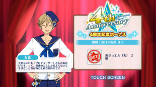 Tomoya Mashiro 4th Anniversary