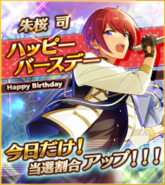 Tsukasa Suou Birthday Scout