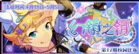 Kaleidoscopic Key Banner