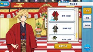 Sora Harukawa Kimono (Red Team) Outfit