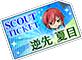Switch Unit Collection Natsume Sakasaki Scouting Ticket