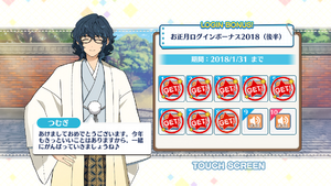 Tsumugi Aoba 2018 New Year Login