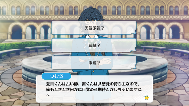 Tsumugi Aoba Mini Event Fountain