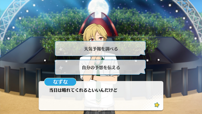 Challenge! Tanabata Festival Wishes Nazuna Nito Normal Event 3