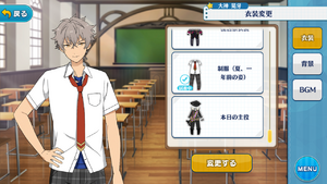 Koga Oogami Student Uniform (Summer Last Year's Appearance) Outfit