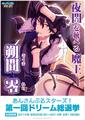 Rei Sakuma Voting Poster 2015