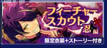 Shinobu Feature Scout