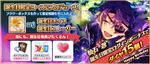 Shinobu Sengoku Birthday 2019 Twitter Banner