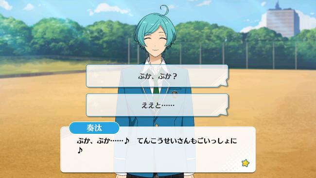 3-B Lesson Kanata Shinkai Normal Event 3