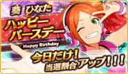 Hinata Aoi Birthday Scout