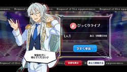 Kiseki☆Winter Live Showdown Normal2