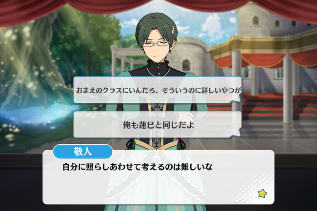 Play Your Part! Cinderella's Grand Stage Keito Hasumi Special Event 2