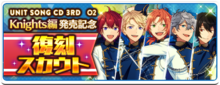 Revival Scout Knights Banner