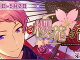 Sakura & Rose