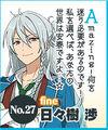 Wataru Hibiki Idol Audition 3 Button
