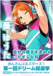 Yutaa Aoi Voting Poster 2015