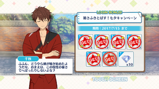Blow away the heat! Tanabata Campaign Chiaki Morisawa Day 6