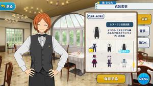 Hinata Aoi Restaurant Waiter Outfit