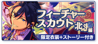 Hokuto Feature Scout