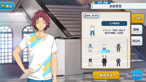 Mao Isara Tanabata Practice Outfit