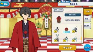 Ritsu Sakuma Kimono (Red Team) Outfit
