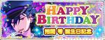 Rei Sakuma Birthday Banner