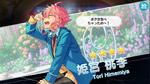 (Angel's Feathers) Tori Himemiya Scout CG