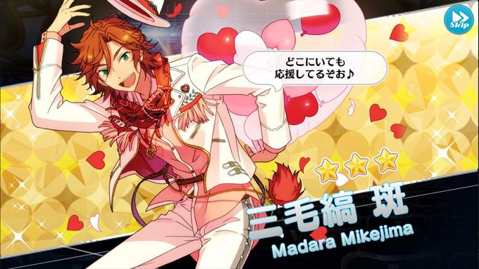 (Blooming World) Madara Mikejima Scout CG
