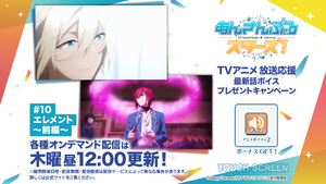 Anime Tenth Episode New Voice Lines Login Bonus
