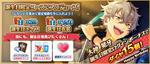 Koga Oogami Birthday 2017 Twitter Banner