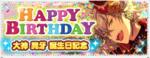 Koga Oogami Birthday 2019 Banner