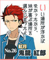 Kuro Kiryu Idol Audition 2 Button
