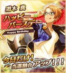 Makoto Birthday Scout