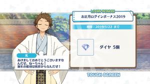 Mitsuru Tenma 2019 New Year Login