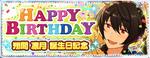 Ritsu Sakuma Birthday 2017 Banner