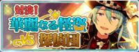 Showdown! Magnificent Phantom Thief VS Detective Brigade Banner