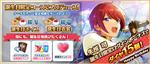 Tsukasa Suou Birthday 2018 Twitter Banner