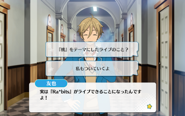 Yell✳︎Sprawling Happy Spring Tomoya Mashiro Normal Event 3
