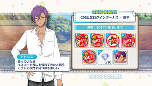 CM Commemoration Login Bonus First Half Adonis Otogari Day 5