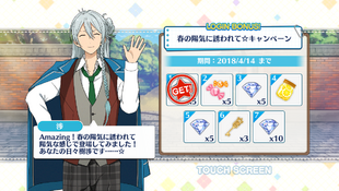 Invited by the Spring Weather☆ Campaign Wataru Hibiki Day 1