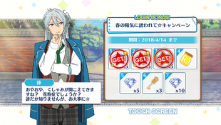 Invited by the Spring Weather☆ Campaign Wataru Hibiki Day 3