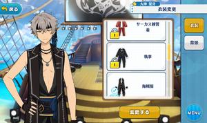 Koga Oogami Pirate Uniform Outfit