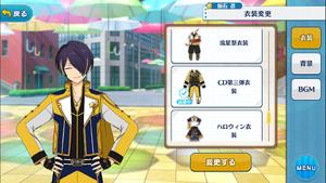 Shinobu Sengoku CD Volume 3 Outfit