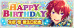 Tsukasa Suou Birthday 2019 Banner