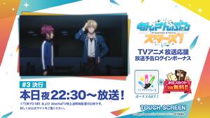 Anime Third Episode Airing Login Bonus