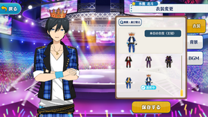 Hokuto Hidaka Today's Protagonist (Crown) Outfit