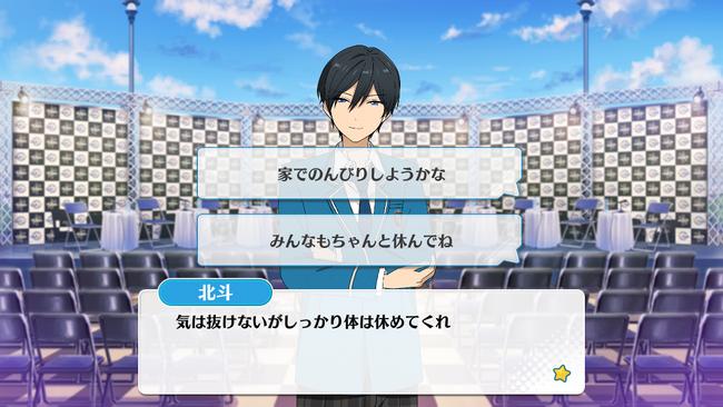 Kiseki☆Winter Live Showdown Hokuto Hidaka Normal Event 3