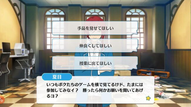 Natsume Sakasaki Mini Event Game Research Club