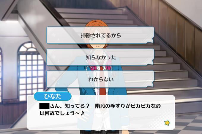 Hinata Aoi Mini Event Staircase
